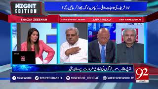 Night Edition : Is PML N political career over in Punjab?  - 14 April 2018 - 92NewsHDPlus