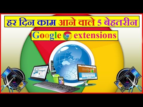 Best 5 Useful Google chrome extension 2017  [ Hindi - हिन्दी ]