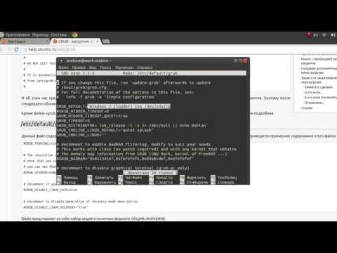 Ubuntu Teapot #5 | Настройка GRUB