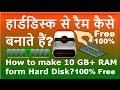 How To Make Ram From Harddiskharddisk Se Ram Kaise Banate Ha