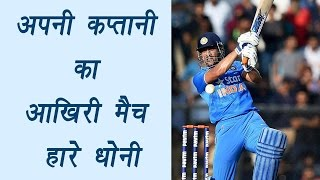 MS Dhoni loses last match as captain against England | वनइंडिया हिन्दी