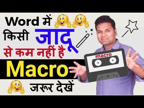 Word में किसी जादू से कम नहीं है Macro 🔥 देखना ना भूूूलें 👍 (Hindi)