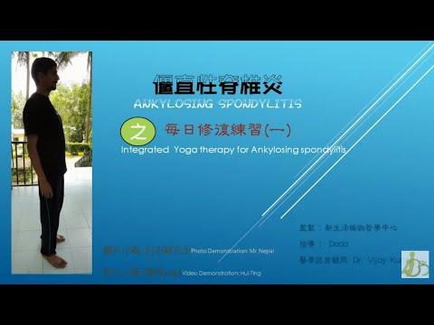 Integrated Yoga therapy for Ankylosing spondylitis (1)僵直性脊椎炎之瑜珈修復暖身練習(一)