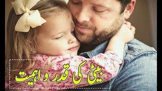 beti poem in urdu Betiyan Best tow lines Urdu Quotes and