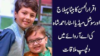 Iqrar Ul Hassan ka beta Pehlaaj aur social media star Ahmad Shah ki ARY me dilchasp mulaqat...