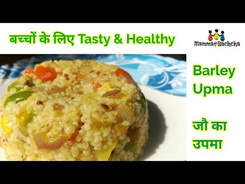 Baby Food- Barley Upma   जौ का उपमा