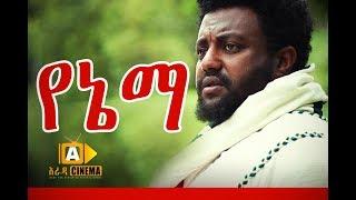 የኔማ - Ethiopian Movie Trailer YENEMA - 2017