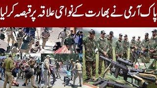 پاک آرمی نے بھارت کے نواحی علاقہ پر قبصہ کر لیا