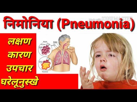 निमोनिया pneumonia | pneumonia ka ilaj | Pneumonia Symptoms | Pneumonia Causes | Pneumonia Treatment