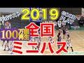 【全国ミニバス2019】スーパープレー集(#もりもり部屋 ☆群馬・高崎市)