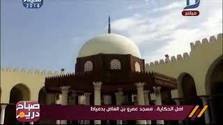 #x202b;صباح دريم | اصل الحكاية تعرف على مسجد عمر بن العاص بدمياط#x202c;lrm;