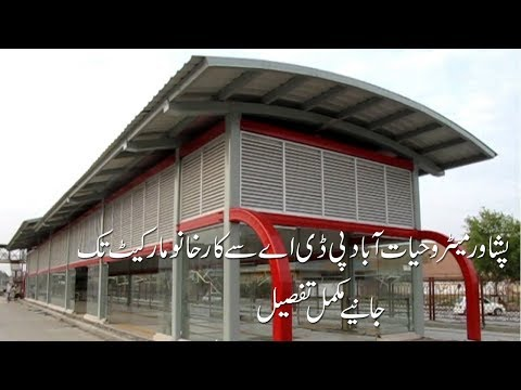 BRT Peshawar  PDA Hayatabad to Karkhano Market Latest Video