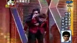 周日8點黨 - 台灣模仿王 蕭煌奇&李炳輝&黃品源【你是我的眼】