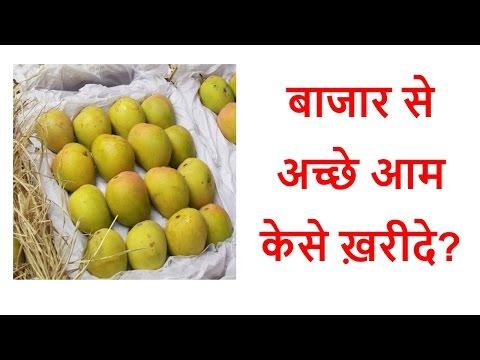 अच्छे आम केसे ख़रीदे? How to buy good ripe mango? Mango Fruit Quality,Ripe mango
