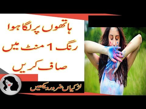 ،Remove Paint from Skin,how to remove spray paint from hands،ہاتھوں پر لگا ہوا رنگ صاف کریں
