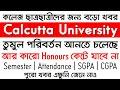 Calcutta University New Rules & Regulations | Calcutta University Semester System