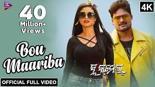 Bou Maariba Official Full Video 4K , Blackmail Odia Movie , Ardhendu, Tamanna, Siddhant, Ahaana