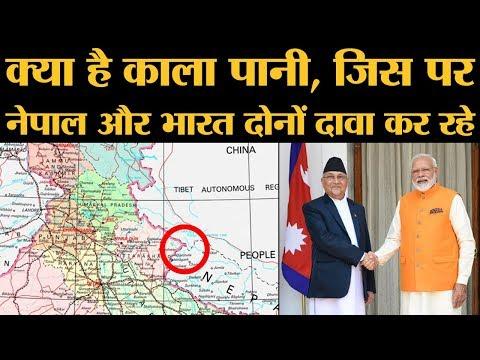 Xxx Mp4 India ने अपने Map में KalaPani दिखाया Nepal ने ऐतराज जताया The Lallantop 3gp Sex