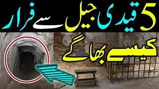 Farar Hone Ke 5 Herat Angez Waqiat Kahani Part 1