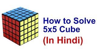 Solve a 5x5x5 Rubik's Cube Videos - 9tube tv