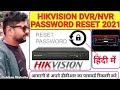 Hikvision DVR Password Reset! Password Recovery for Hikvision DVR! Password Recovery!