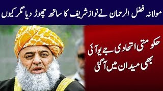 Reason Why Fazal Ul Rehman Break Alliance With Nawaz Sharif