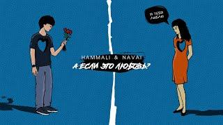 HammAli & Navai - А если это любовь?