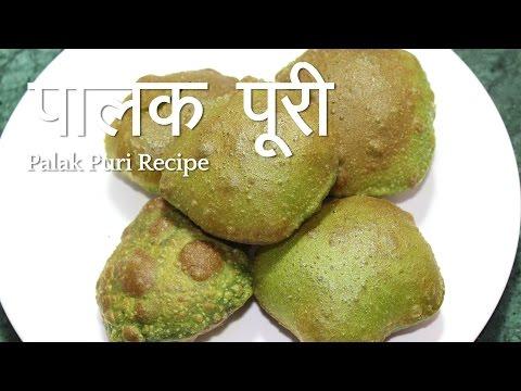Palak Puri Recipe in Hindi | पालक पूरी रेसिपी