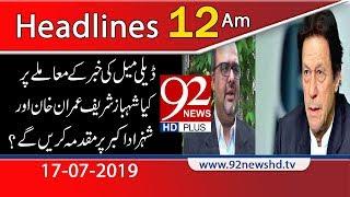 News Headlines | 12 AM | 17 July 2019 | 92NewsHD