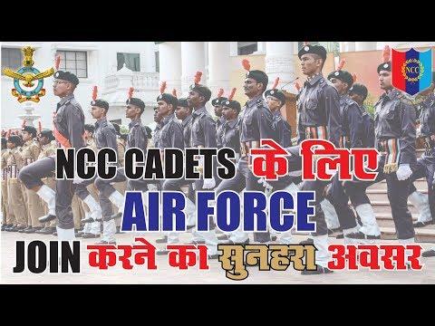 NCC CDAETS के लिए AIRFORCE JOIN करने का सुनहरा अवसर