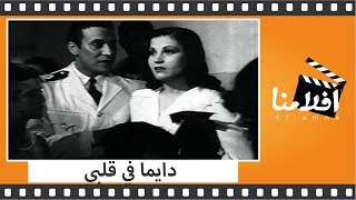 الفيلم العربي - دايما في قلبي - بطولة عقيله راتب وعماد حمدي وزوزو نبيل ومحمود المليجي