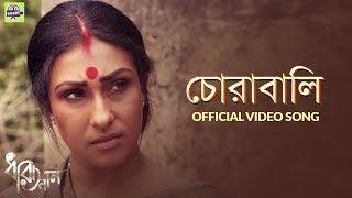 Chorabali | Dharasnan | Rituparna Sengupta & Kanchan Mallick | Rupankar | Debojyoti Mishra