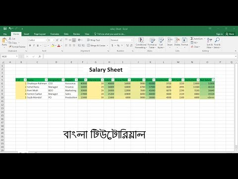 How to make salary sheet using MS Excel Bangla tutorial
