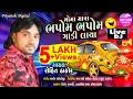Moma Mara Bhapom Bhapom Gadi Laya | Rohit Thakor New Song | Latest Gujarati Song 2019