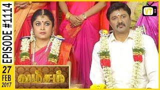 Vamsam - வம்சம்   Tamil Serial   Sun TV    Epi 1114   27/02/2017