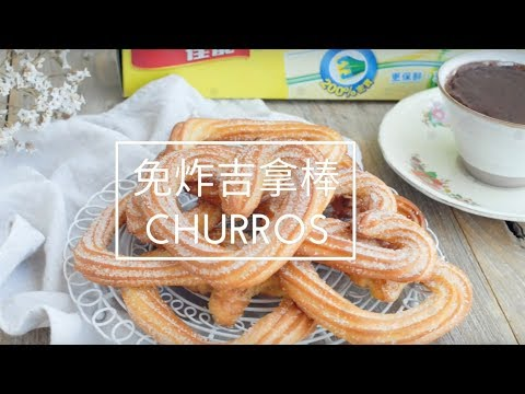 EASY BAKED CHURROS RECIPE | 免炸吉拿棒 (食譜) 【Mrs P's Kitchen】