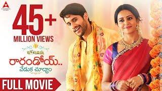 Rarandoi Veduka Chudhamᴴᴰ Telugu Full Movie || Naga Chaitanya,Rakul Preet
