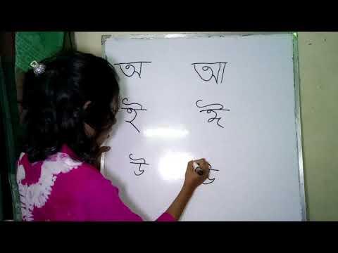 Xxx Mp4 Learn Bengali Letters বাংলা বর্ণমালা বাংলা স্বরবর্ণ অ আ ই ঈ উ ঊ ঋ এ ঐ ও ঔ 3gp Sex
