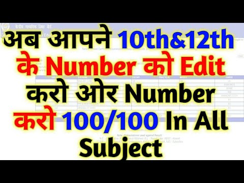 How To Edit 10th And 12th Result || Increase Your Board Exam Marks in All Subject (100/100)||😂😂😂