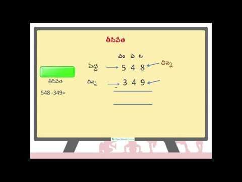 Subtraction Part 2 ( Telugu)