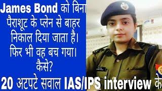 IAS,UPSC, IPS interview में पूछे गए कुछ अटपटे सवाल और उनके जवाब,