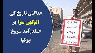 Pakistan mein Aadalti tareekh ki anokhi saza - Video dekhya