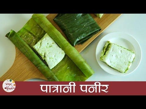 पात्रानी पनीर | Patrani Paneer | Paneer In Banana Leaf | Recipe in Marathi | Paneer Recipes | Smita