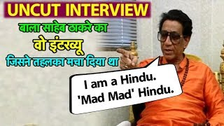 बाला साहेब ठाकरे का वो इंटरव्यू जिसने हंगामा खड़ा कर दिया था | Bharat Tak