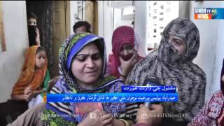 Hyderabad Package - Sindh TV News