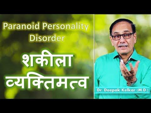 Paranoid Personality Disorder  शकीला व्यक्तिमत्व Motivational Video by Dr  Deepak Kelkar