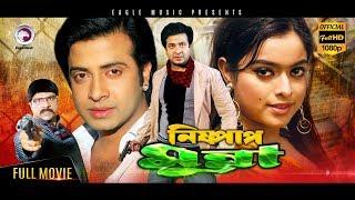 Nishpap Munna | Shakib Khan, Sahara, Misha Sawdagor | Eagle Movies (OFFICIAL BANGLA MOVIE)