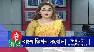 দুপুর ২ টার বাংলাভিশন সংবাদ   Bangla News   19_September_2019   2:00 PM   BanglaVision News