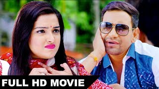 Dinesh Lal Yadav, Amrapali Dubey FUll Bhojpuri Movie 2018 Full HD Movie Nirahua Chalal Sasural 2