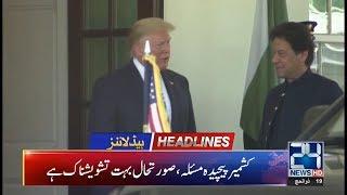 News Headlines | 9:00am | 21 Aug 2019 | 24 News HD